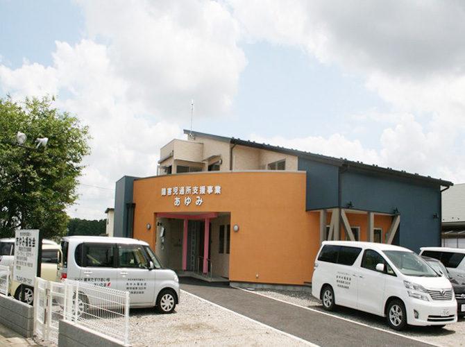 法人あゆみ福祉会児童デイサービス新築工事
