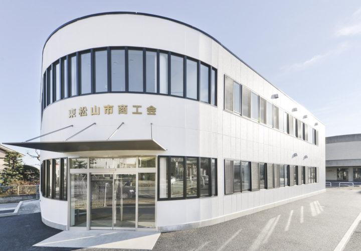 東松山市商工会館建設工事